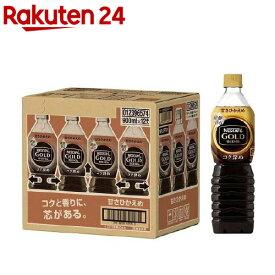 ネスカフェ ゴールドブレンド コク深め ボトルコーヒー 甘さひかえめ(900ml*12本入)【ネスカフェ(NESCAFE)】