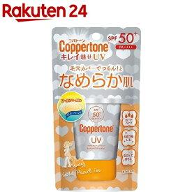 コパトーン キレイ魅せUV なめらか肌(40g)【コパトーン】