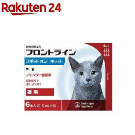 【動物用医薬品】フロントラインスポットオン 猫用(6本入)【フロントライン】