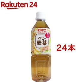 ピジョン ベビー飲料 ベビー麦茶R(500ml*24コセット)【humid_6】【KENPO_12】【ピジョン ベビー飲料】