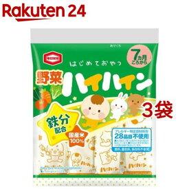 野菜ハイハイン(53g*3コセット)
