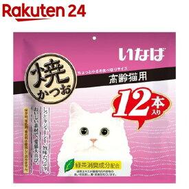 いなば 焼かつお 高齢猫用(12本入)【dalc_inaba】
