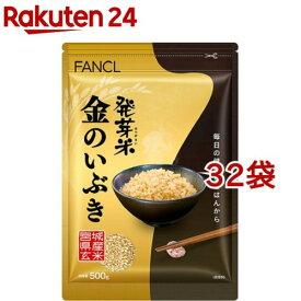 ファンケル 発芽米金のいぶき(500g*32袋セット)【ファンケル】