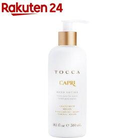 TOCCA(トッカ) ボヤージュ ハンドローション カプリ(300ml)【TOCCA(トッカ)】