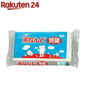 油ねんど 無臭・抗菌(1kg)