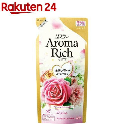 ソフラン アロマリッチ ダイアナ ロイヤルローズアロマの香り 詰替用(430mL)【ソフラン】
