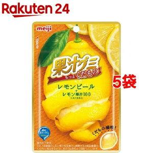 果汁グミ もっとくだものレモンピール(47g*5袋セット)【果汁グミ】