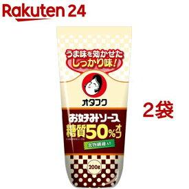 オタフク お好みソース 糖質50%オフ(200g*2コセット)【carbo_4】【オタフクソース】