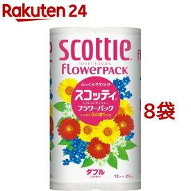 スコッティ フラワーパック トイレット 25mダブル(12ロール*8袋セット)【スコッティ(SCOTTIE)】