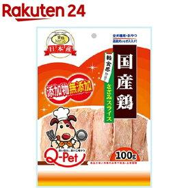 愛情レストラン 国産鶏 ささみスライス(100g)