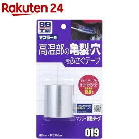 99工房 マフラー耐熱テープ B-019 09019 5cm*100cm(1巻入)【99工房】