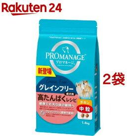 プロマネージ 成犬用 高たんぱくレシピ チキン 中粒(1.4kg*2袋セット)【qpu】【プロマネージ】