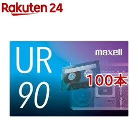 マクセル カセットテープ 90分 UR-90N(100本セット)【マクセル(maxell)】