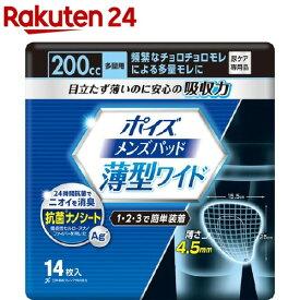 ポイズ メンズパッド 薄型ワイド 多量用 200cc(14枚入)【9rs】【ポイズ】