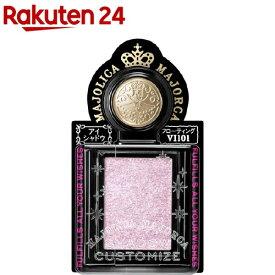 資生堂 マジョリカ マジョルカ シャドーカスタマイズ (フローティング) VI101(1g)【マジョリカ マジョルカ】
