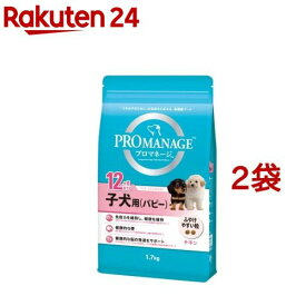 プロマネージ 12ヶ月までの子犬用(パピー)(1.7kg*2袋セット)【slq】【m3ad】【プロマネージ】