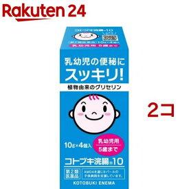【第2類医薬品】コトブキ浣腸 10(10g*4コ入*2コセット)【コトブキ浣腸】
