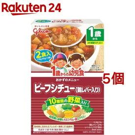 1歳からの幼児食 ビーフシチュー 鶏レバー入り(85g*2袋入*5コセット)【1歳からの幼児食シリーズ】