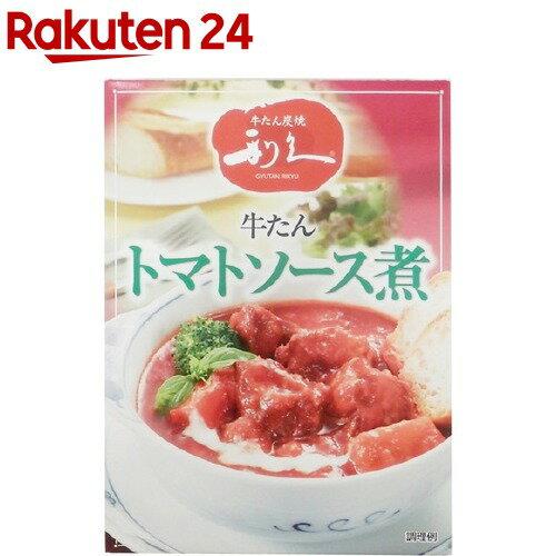 利久 牛たん トマトソース煮(180g)【利久】