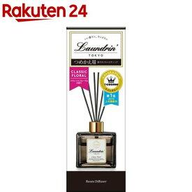 ランドリン リードディフューザー クラシックフローラルの香り つめかえ用(80ml)【ランドリン】[ランドリン 芳香剤]