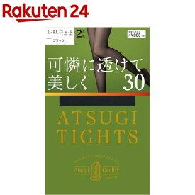 アツギ タイツ 可憐に透けて美しく 30デニール ブラック L-LL(2足組)【アツギ(ATSUGI)】