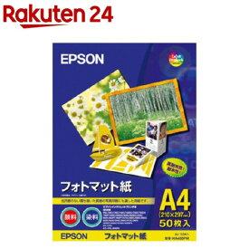エプソン フォトマット紙 A4 KA450PM(50枚入)