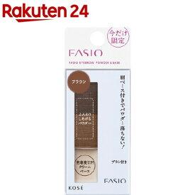 ファシオ アイブロウ パウダー&ベース BR300 ブラウン(2.5g)【fasio(ファシオ)】