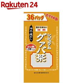 山本漢方 グァバ茶(8g*36包)