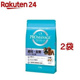 プロマネージ 避妊去勢している犬用 成犬用(1.7kg*2袋セット)【qpu】【プロマネージ】
