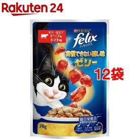 フィリックス 我慢できない隠し味ゼリー ゼリー仕立て ビーフ&トマト味(70g*12コセット)【フィリックス】[キャットフード]