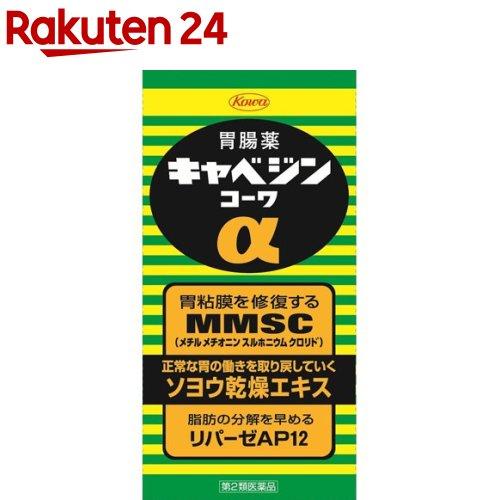 【第2類医薬品】キャベジンコーワα(300錠)【KENPO_08】【キャベジンコーワ】