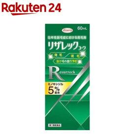 【第1類医薬品】リザレックコーワ(60ml)[ミノキシジル 発毛剤]