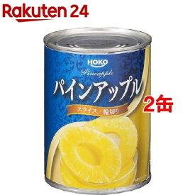 宝幸 パインアップル スライス(565g*2缶セット)【HOKO】[缶詰]