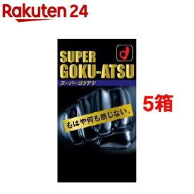 スーパーゴクアツ(10個入*5箱セット)