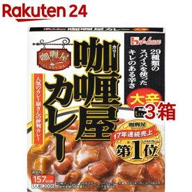 カリー屋カレー 大辛(200g*3箱セット)【カリー屋シリーズ】
