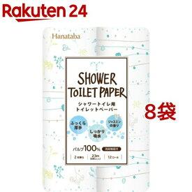 Hanataba ボタニカル シャワートイレットペーパー ダブル(12ロール*8袋セット)