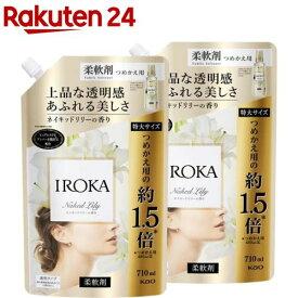 フレア フレグランス IROKA 柔軟剤 ネイキッドリリーの香り 詰め替え 大サイズ(710ml*2袋セット)【3brnd-10】【フレア フレグランス】
