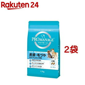 プロマネージ 皮膚毛づやをケアしたい犬用 成犬用(1.7kg*2袋セット)【qpu】【プロマネージ】