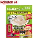 いなば ささみと緑黄色野菜ちゅーる犬用 ビーフ入り(14g*8本入)【ちゅ〜る】
