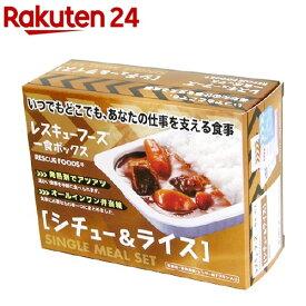 レスキューフーズ 一食ボックス シチュー&ライス(1個)【レスキューフーズ】[防災グッズ 非常食]