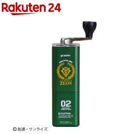 ハリオ ジオン公国地球方面軍 アルミ合金コーヒーミル MSA-2-ZE(1個)【ハリオ(HARIO)】
