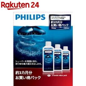 フィリップス ジェットクリーン洗浄液 HQ203/61(3コ入)【フィリップス(PHILIPS)】