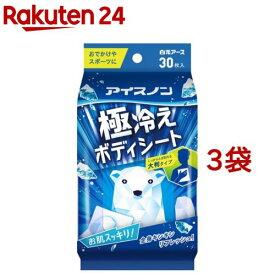 アイスノン 極冷えボディーシート(30枚入*3袋セット)【アイスノン】