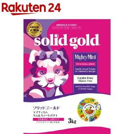 ソリッドゴールド マイティミニ(3kg)【ソリッドゴールド】