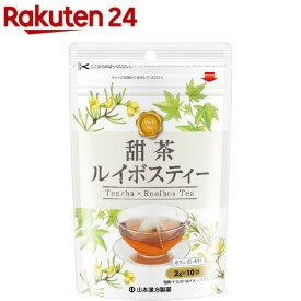 山本漢方 甜茶ルイボスティー(2g*10包)