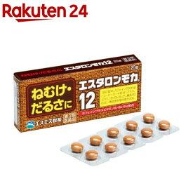 【第3類医薬品】エスタロンモカ12(20錠)【エスタロンモカ】