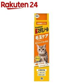 猫スタミノール毛玉ケア(50g)