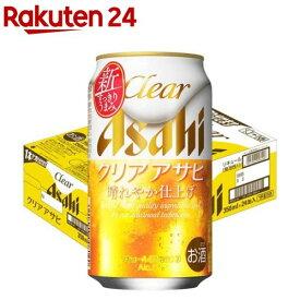 クリア アサヒ 缶(350ml*24本)【クリア アサヒ】