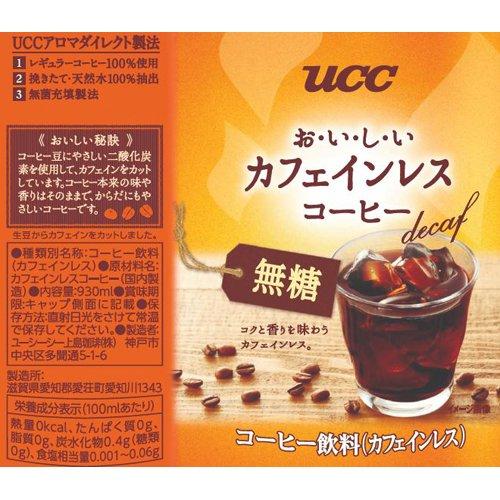 UCCおいしいカフェインレスコーヒー無糖