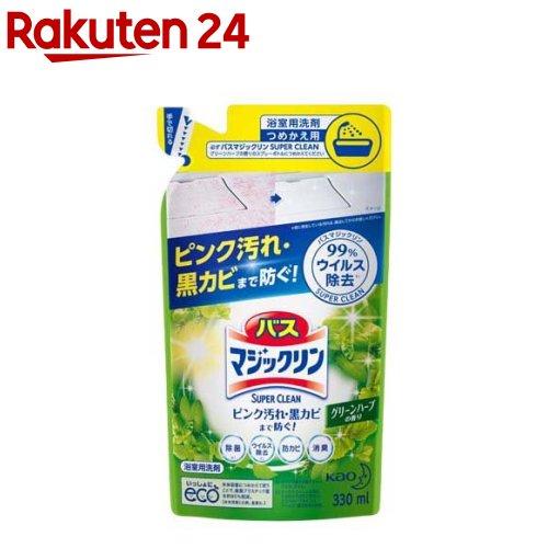 バスマジックリン スーパークリーン グリーンハーブの香り 詰め替え用(330mL)【バスマジックリン】